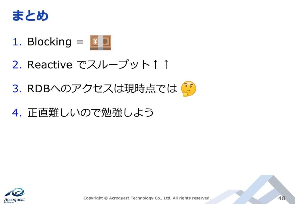 まとめ 1. Blocking = 2. Reactive でスループット↑↑ 3. RDBへ...