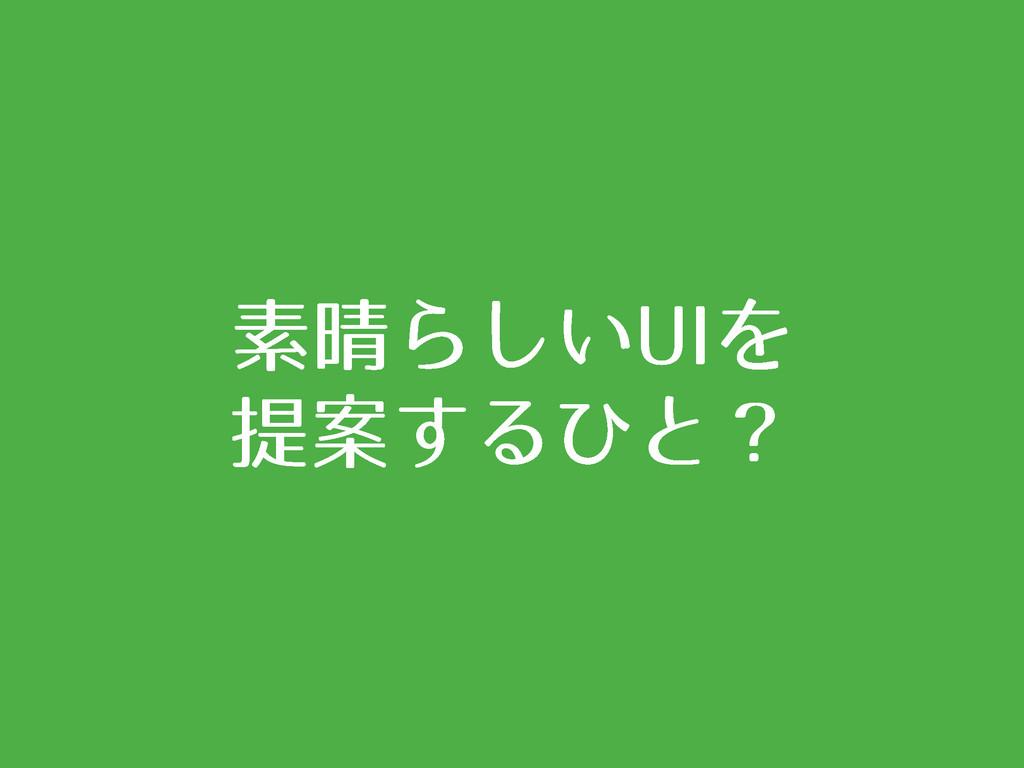 ૉΒ͍͠6*Λ ఏҊ͢Δͻͱʁ
