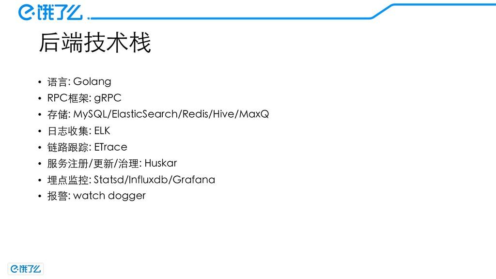 后端技术栈 • 语⾔: Golang • RPC框架: gRPC • 存储: MySQL/El...