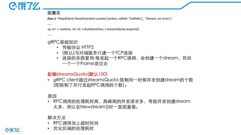 阻塞在 func (t *http2Client) NewStream(ctx context...