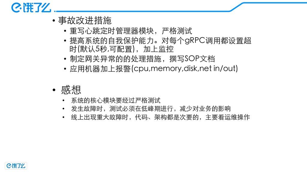 • 事故改进措施 • 重写⼼跳定时管理器模块,严格测试 • 提⾼系统的⾃我保护能⼒。对每个gR...