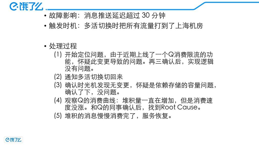 • 故障影响:消息推送延迟超过 30 分钟 • 触发时机:多活切换时把所有流量打到了上海机房 ...