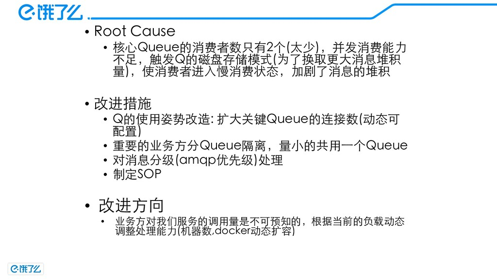 • Root Cause • 核⼼Queue的消费者数只有2个(太少),并发消费能⼒ 不⾜,触...