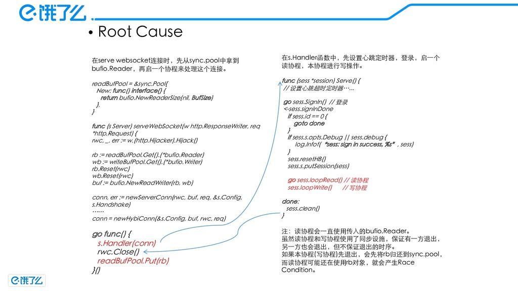 • Root Cause 在serve websocket连接时,先从sync.pool中拿到...
