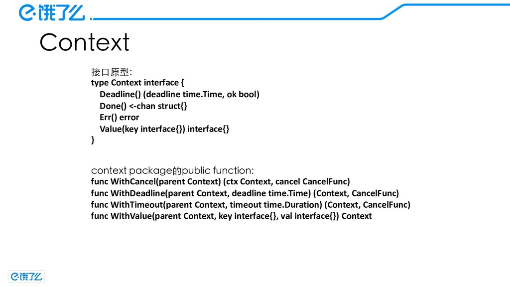 Context 接⼝原型: type Context interface { Deadline...