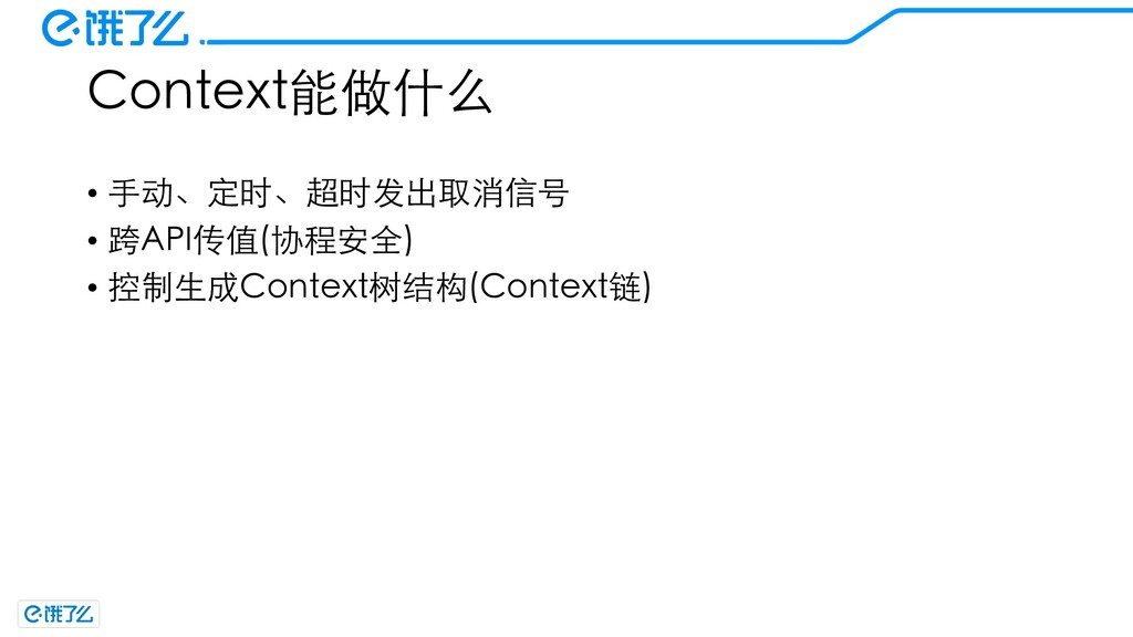 Context能做什么 • ⼿动、定时、超时发出取消信号 • 跨API传值(协程安全) • 控...