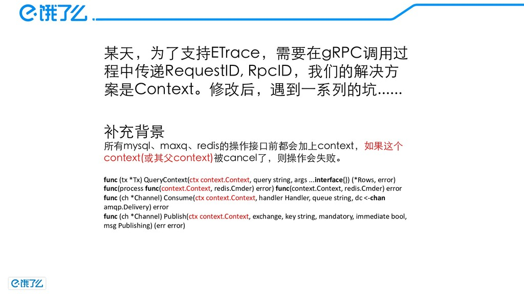 某天,为了⽀持ETrace,需要在gRPC调⽤过 程中传递RequestID, RpcID,我...