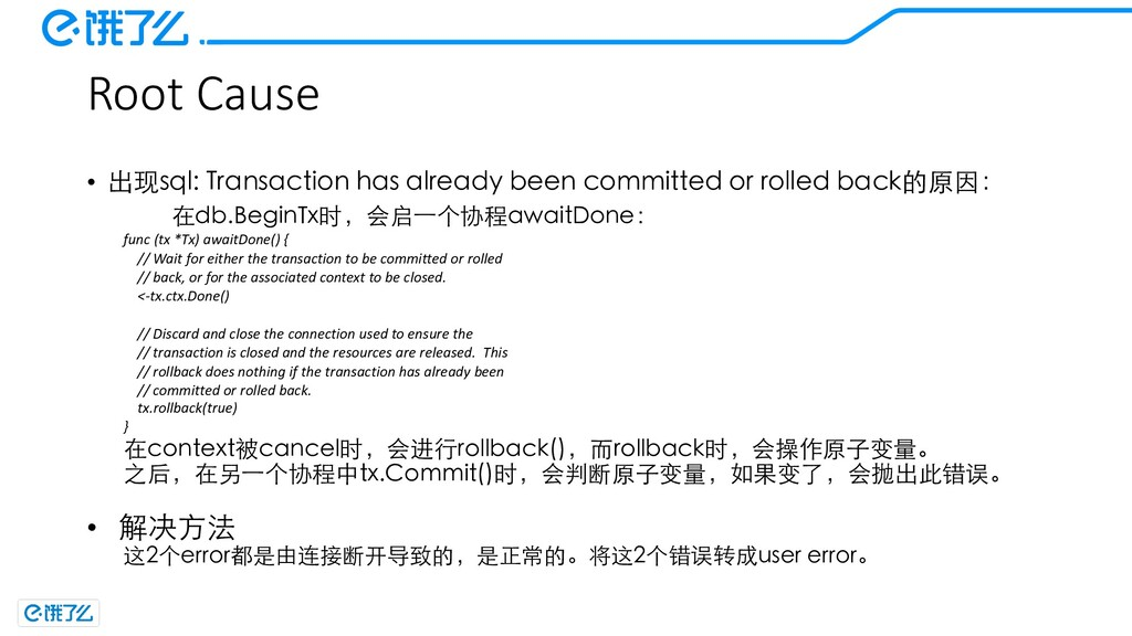 Root Cause • 出现sql: Transaction has already bee...