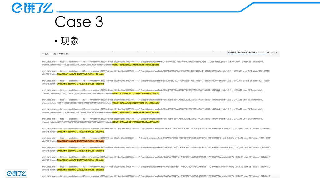 Case 3 • 现象 上线后,每两天左右有1~2次的mysql事务阻塞。