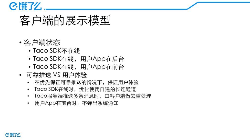 客户端的展⽰模型 • 客户端状态 • Taco SDK不在线 • Taco SDK在线,⽤户A...