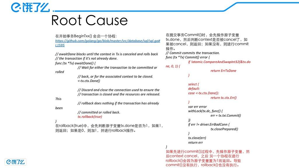 Root Cause 在开始事务BeginTxx() 会启⼀个协程: https://gith...