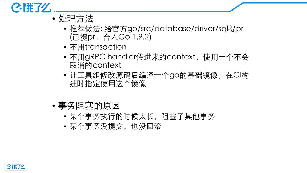 • 处理⽅法 • 推荐做法: 给官⽅go/src/database/driver/sql提pr...
