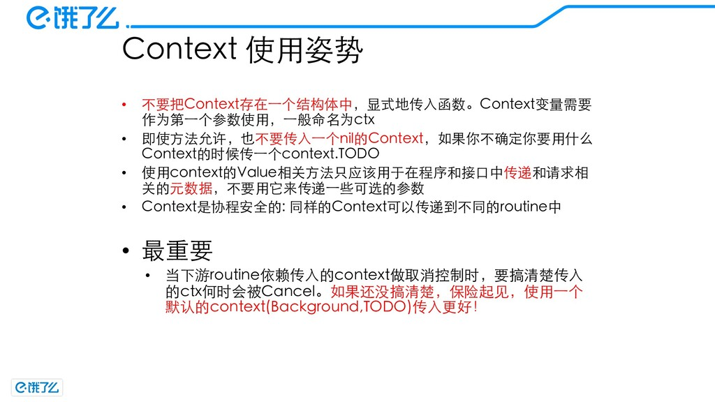 Context 使⽤姿势 • 不要把Context存在⼀个结构体中,显式地传⼊函数。Conte...