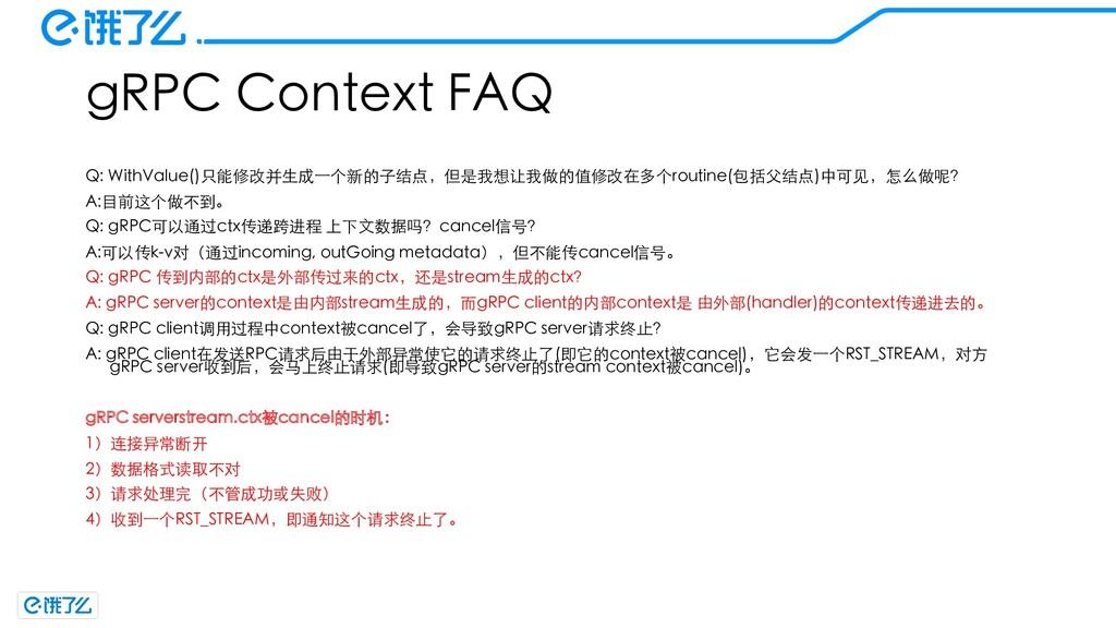 gRPC Context FAQ Q: WithValue()只能修改并⽣成⼀个新的⼦结点,但...