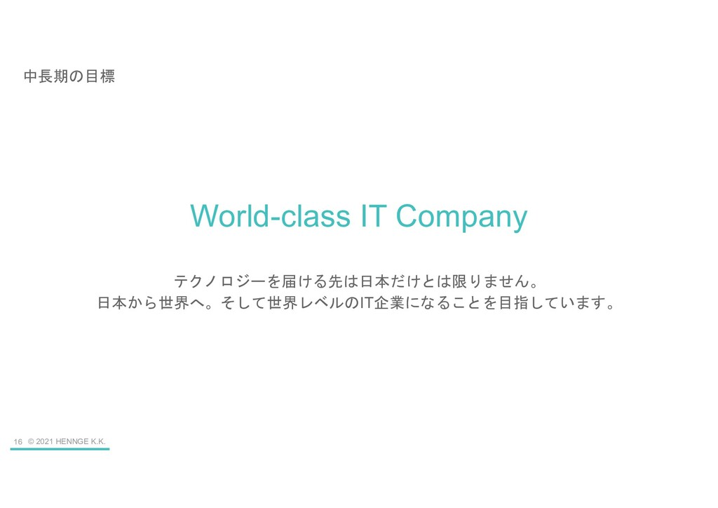 © 2020 HENNGE K.K. 16 中長期の目標 World-class IT Com...