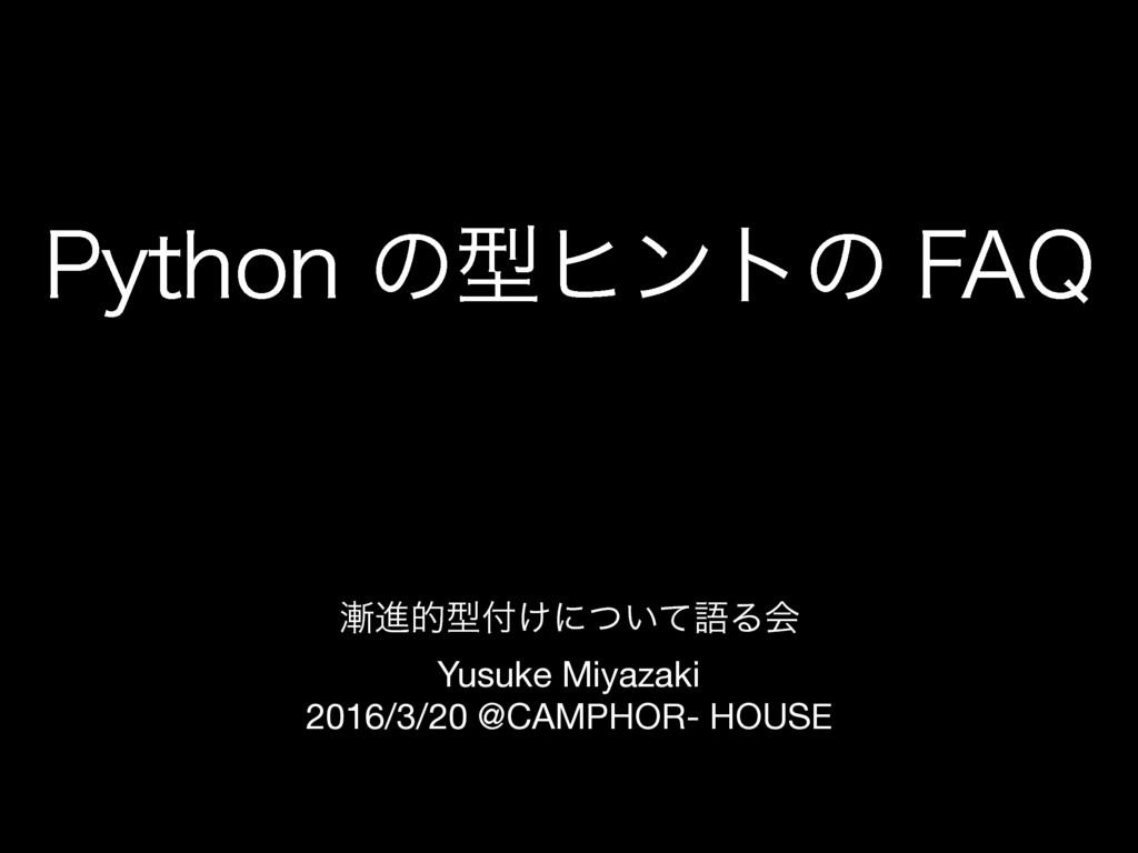 ਐతܕ͚ʹ͍ͭͯޠΔձ  Yusuke Miyazaki  2016/3/20 @CAMP...