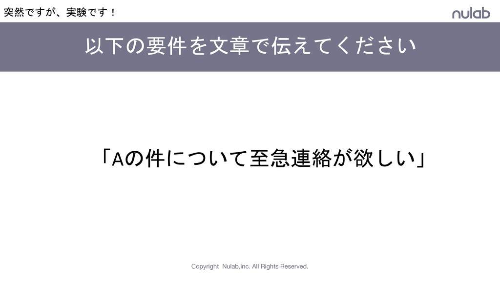 Copyright Nulab,inc. All Rights Reserved. 「Aの件に...