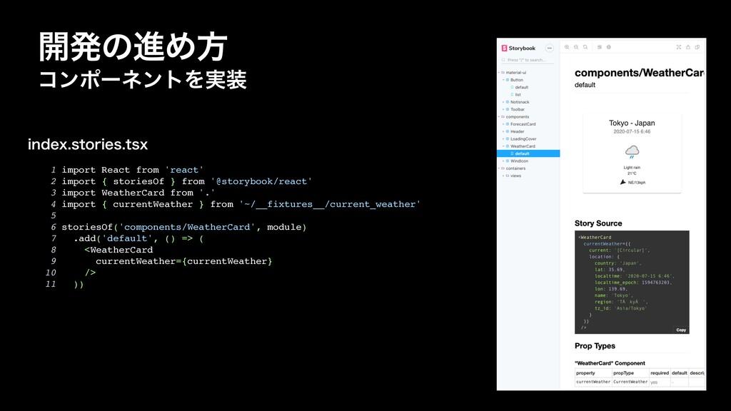 ։ൃͷਐΊํ ίϯϙʔωϯτΛ࣮ 1 import React from 'react' 2...