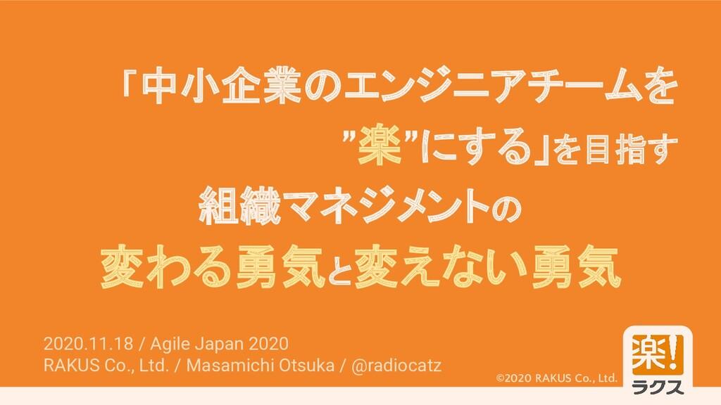 ©2020 RAKUS Co., Ltd. ©2020 RAKUS Co., Ltd. 「中小...