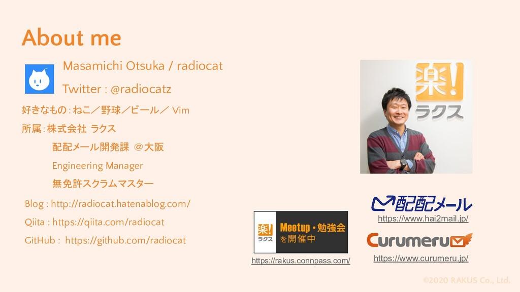 ©2020 RAKUS Co., Ltd. About me Masamichi Otsuka...