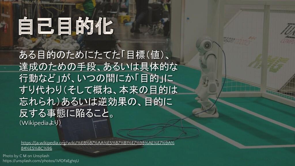©2020 RAKUS Co., Ltd. 自己目的化 Photo by C M on Uns...