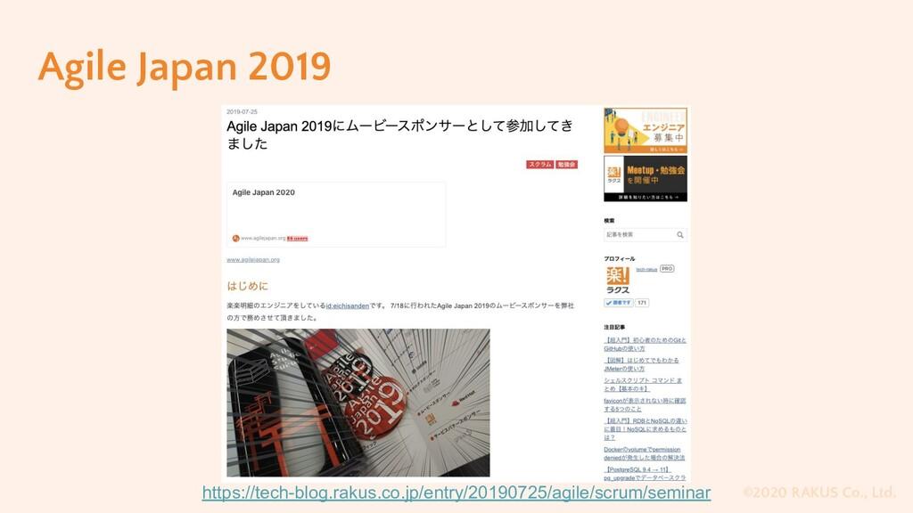 ©2020 RAKUS Co., Ltd. Agile Japan 2019 https://...