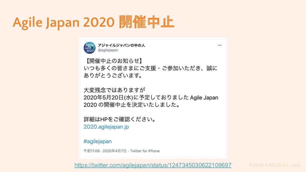 ©2020 RAKUS Co., Ltd. Agile Japan 2020 開催中止 htt...