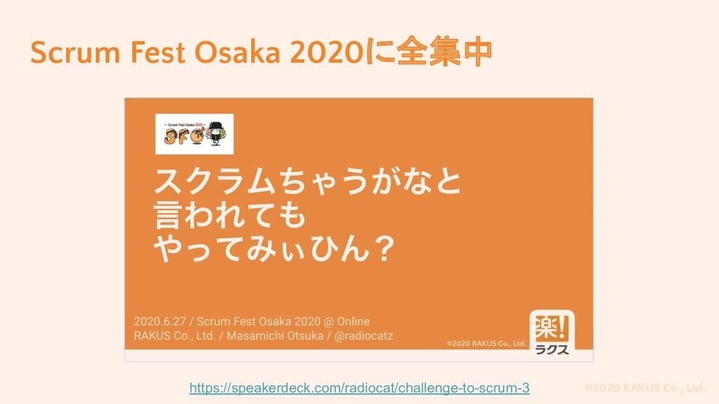 ©2020 RAKUS Co., Ltd. Scrum Fest Osaka 2020に全集中...