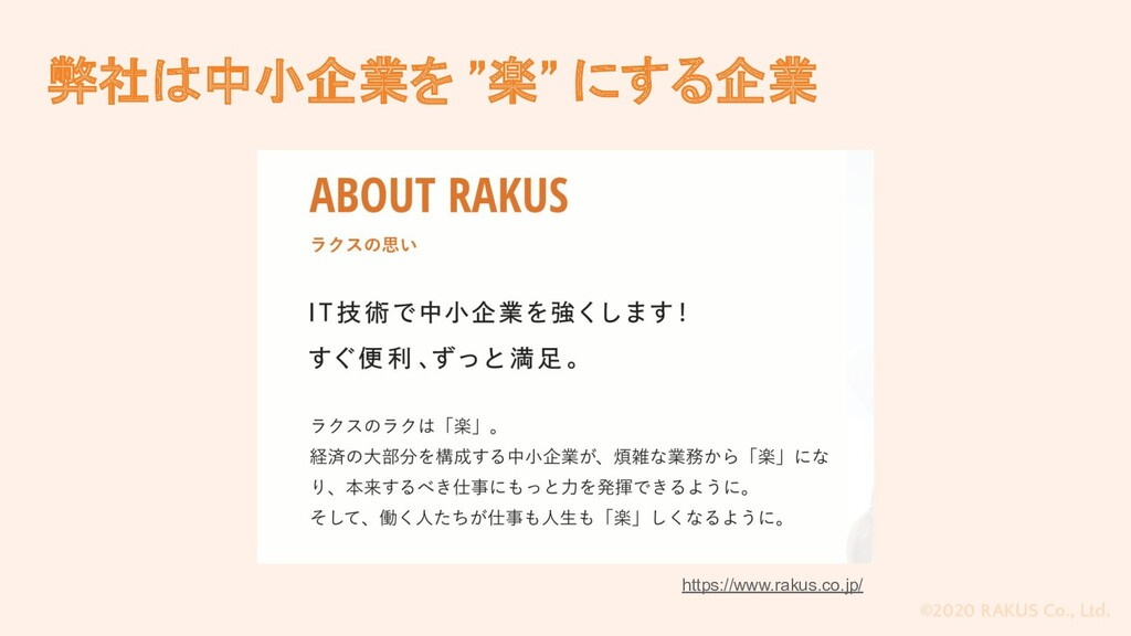 "©2020 RAKUS Co., Ltd. 弊社は中小企業を ""楽"" にする企業 https:..."