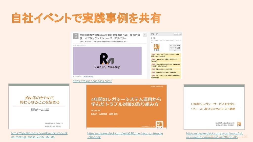 ©2020 RAKUS Co., Ltd. 自社イベントで実践事例を共有 https://sp...
