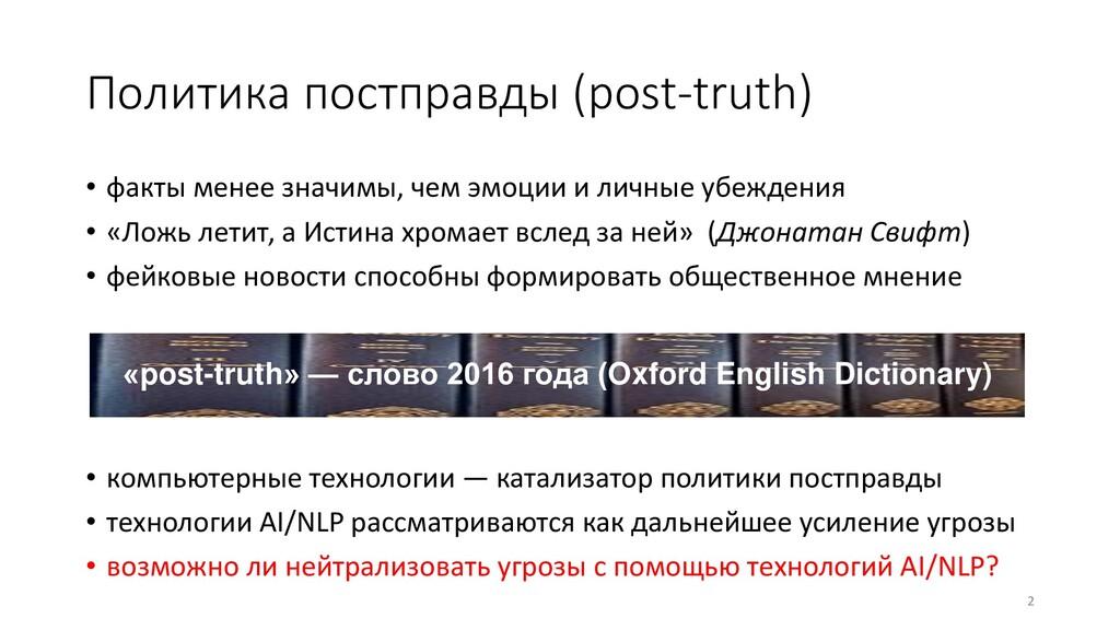 Политика постправды (post-truth) • факты менее ...