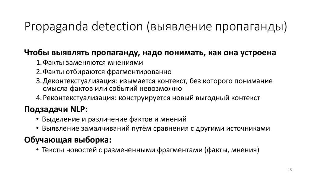 Propaganda detection (выявление пропаганды) Что...