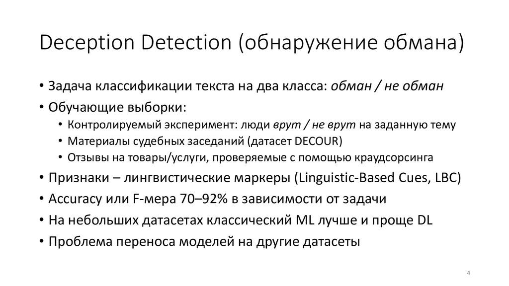 Deception Detection (обнаружение обмана) • Зада...