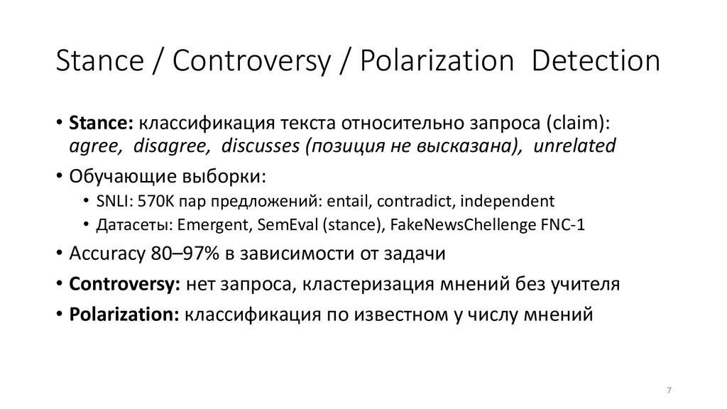 Stance / Controversy / Polarization Detection •...