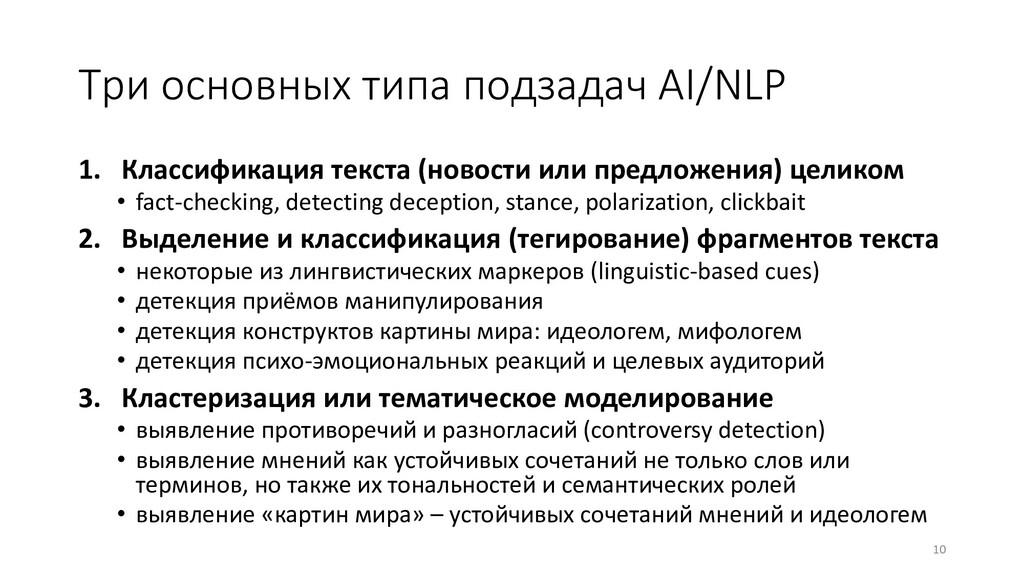 Три основных типа подзадач AI/NLP 1. Классифика...