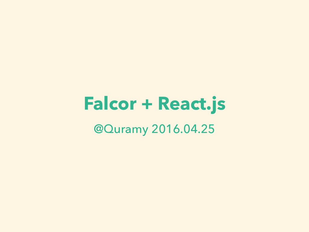 Falcor + React.js @Quramy 2016.04.25