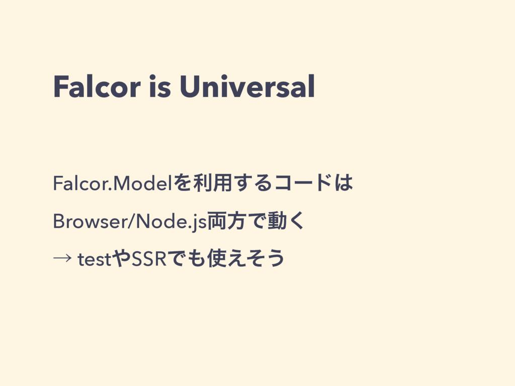 Falcor is Universal Falcor.ModelΛར༻͢Δίʔυ Brow...