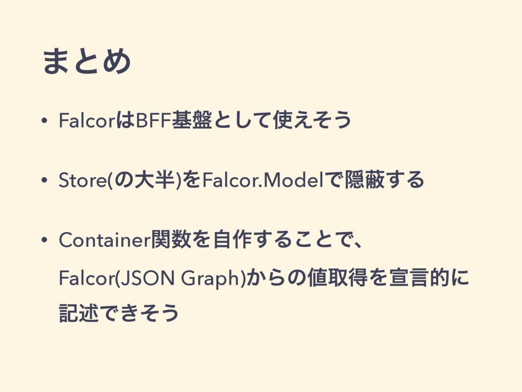 ·ͱΊ • FalcorBFFج൫ͱͯ͑ͦ͠͏ • Store(ͷେ)ΛFalcor.M...