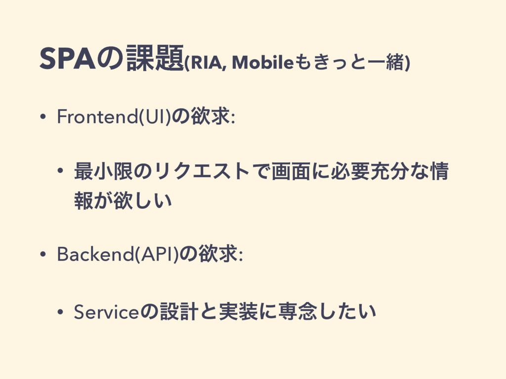 SPAͷ՝(RIA, Mobile͖ͬͱҰॹ) • Frontend(UI)ͷཉٻ: • ...