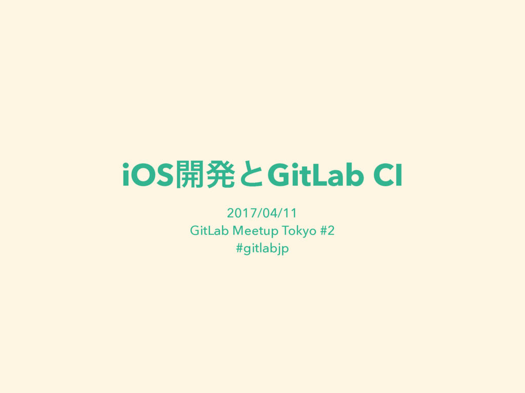 iOS։ൃͱGitLab CI 2017/04/11 GitLab Meetup Tokyo ...