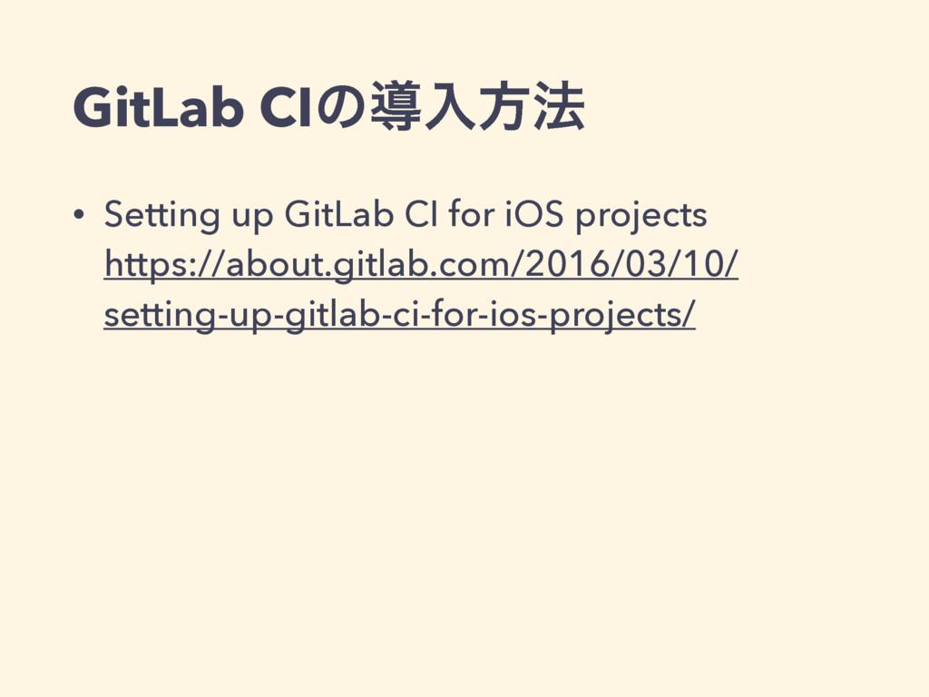 GitLab CIͷಋೖํ๏ • Setting up GitLab CI for iOS p...