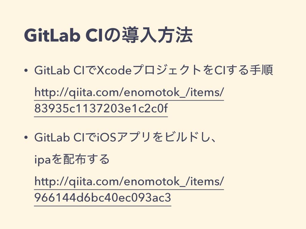 GitLab CIͷಋೖํ๏ • GitLab CIͰXcodeϓϩδΣΫτΛCI͢Δखॱ ...