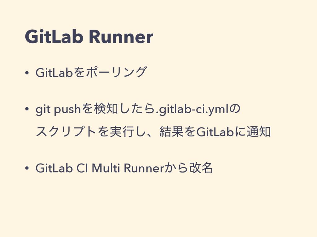 GitLab Runner • GitLabΛϙʔϦϯά • git pushΛݕͨ͠Β.g...
