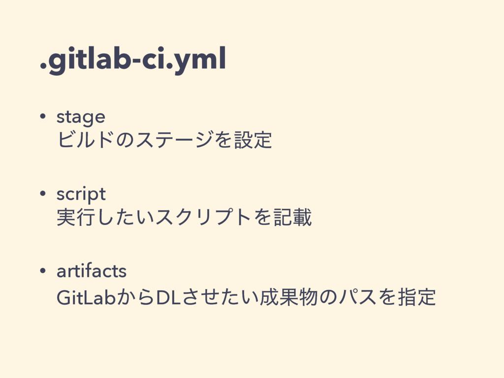 .gitlab-ci.yml • stage ϏϧυͷεςʔδΛઃఆ • script ࣮...