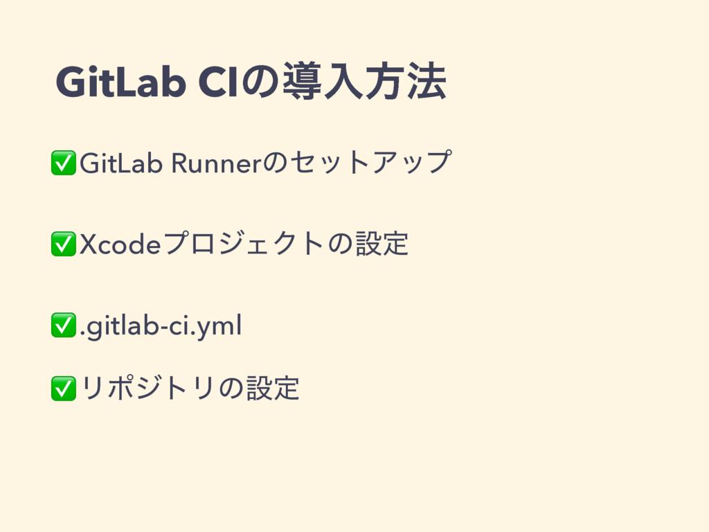 GitLab CIͷಋೖํ๏ • GitLab RunnerͷηοτΞοϓ • Xcodeϓϩ...