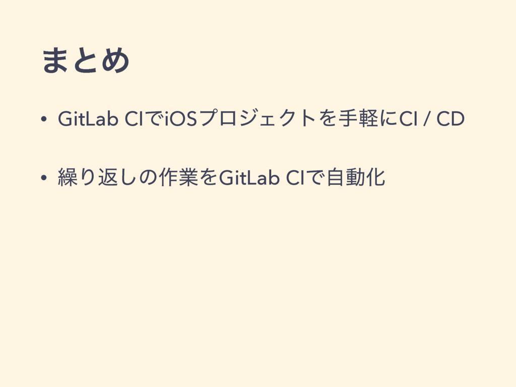 ·ͱΊ • GitLab CIͰiOSϓϩδΣΫτΛखܰʹCI / CD • ܁Γฦ͠ͷ࡞ۀΛ...