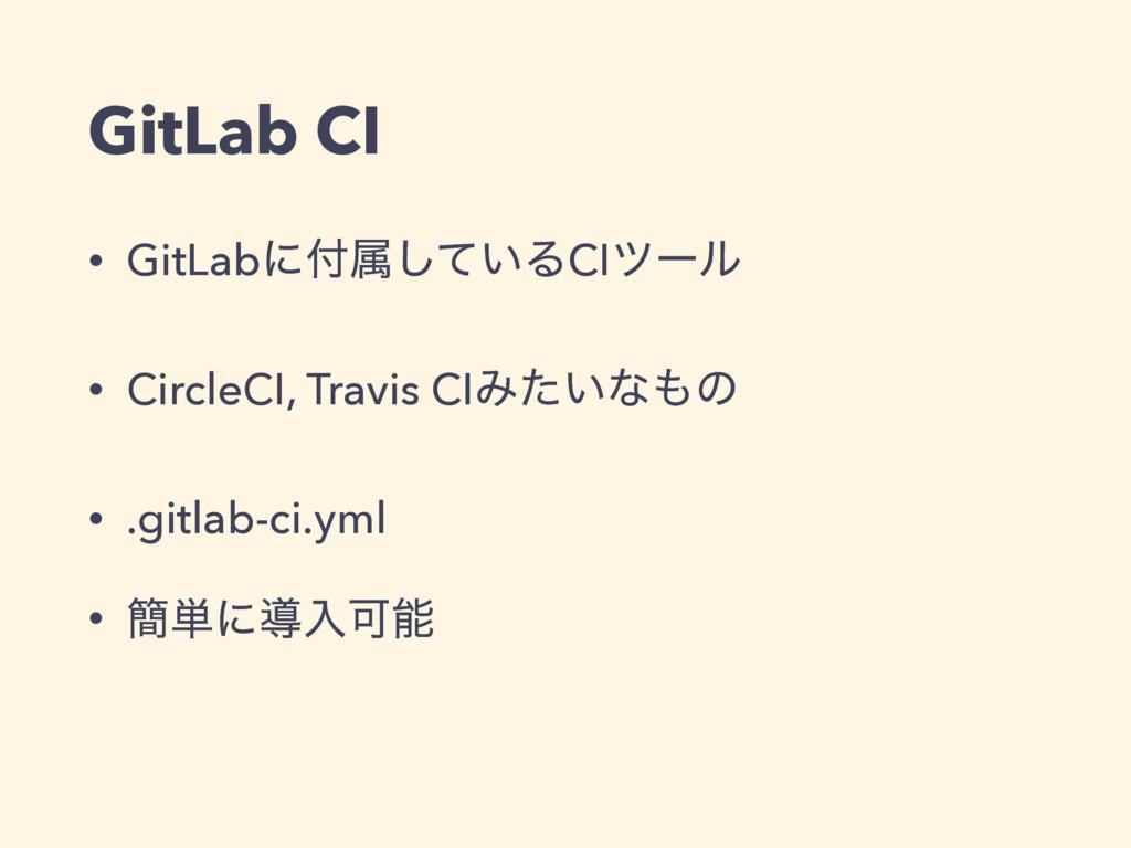 GitLab CI • GitLabʹଐ͍ͯ͠ΔCIπʔϧ • CircleCI, Trav...
