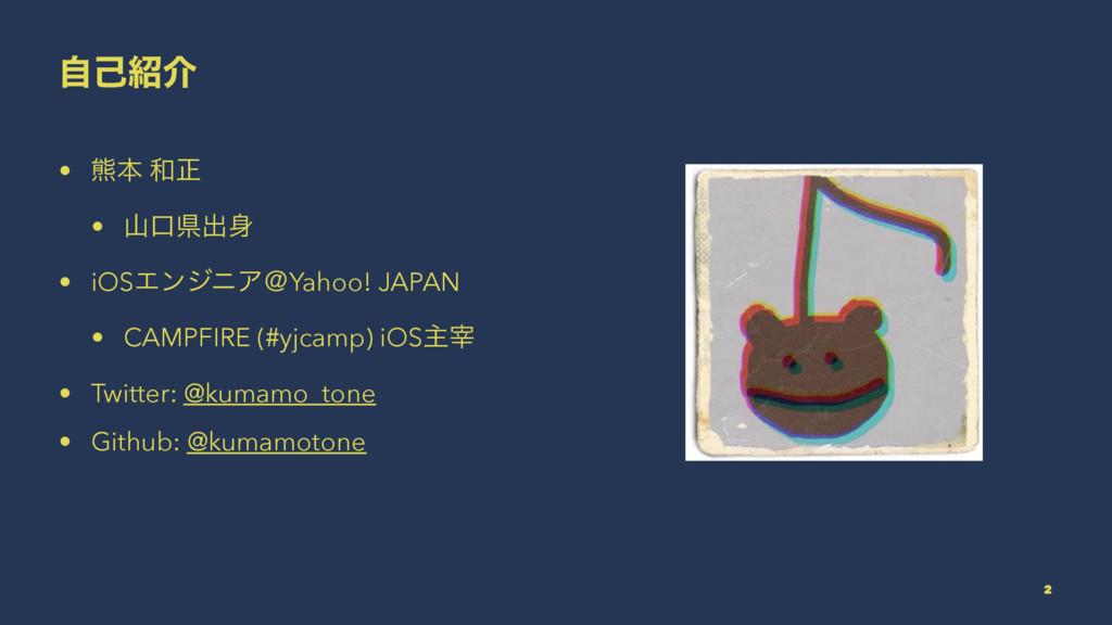 ࣗݾհ • ۽ຊ ਖ਼ • ޱݝग़ • iOSΤϯδχΞˏYahoo! JAPAN • ...