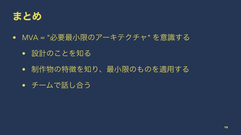 """·ͱΊ • MVA = """"ඞཁ࠷খݶͷΞʔΩςΫνϟ"""" Λҙࣝ͢Δ • ઃܭͷ͜ͱΛΔ • ..."""