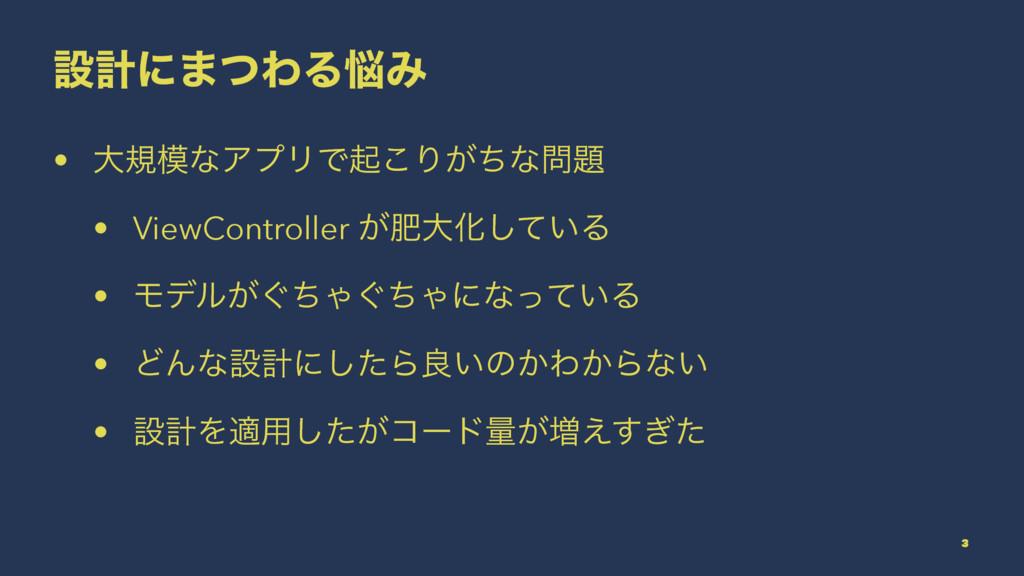 ઃܭʹ·ͭΘΔΈ • େنͳΞϓϦͰى͜Γ͕ͪͳ • ViewController ͕...